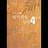 미니북① 영적생활 정복 4단계